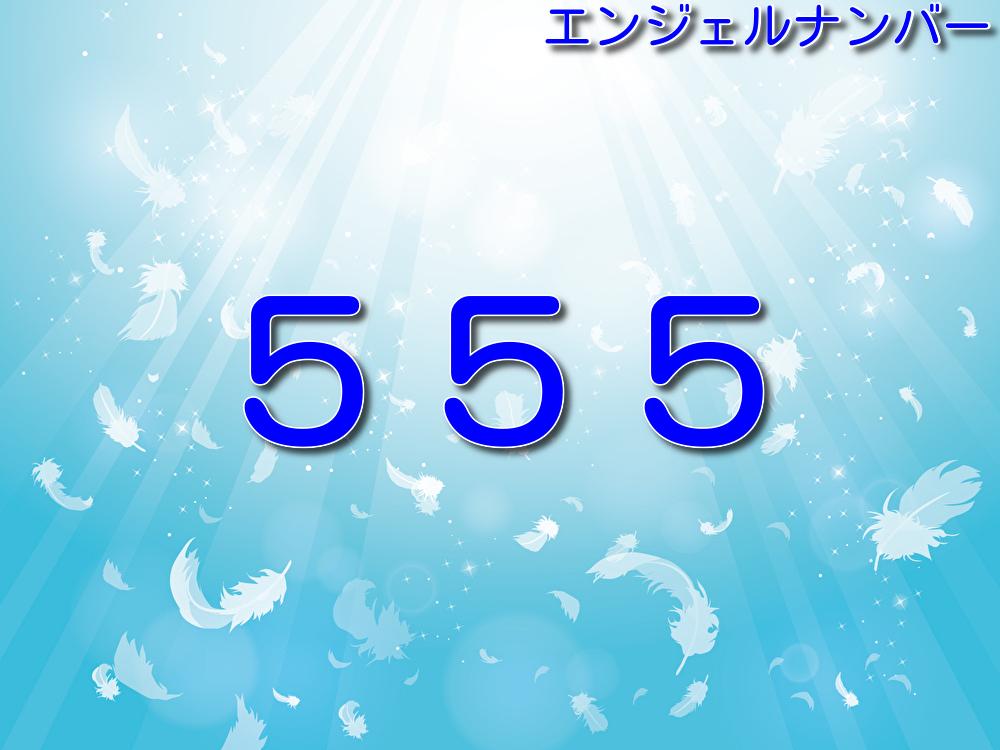 もうすぐ ナンバー 555 エンジェル