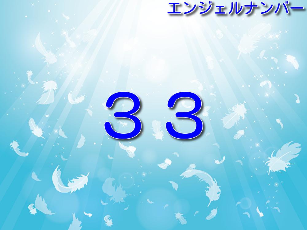 エンジェル ナンバー 33